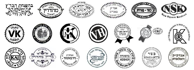сертификаты кашрут принимаются в других странах